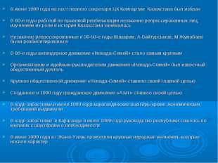 В июне 1989 года на пост первого секретаря ЦК Компартии Казахстана был избра