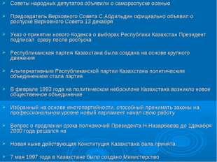 Советы народных депутатов объявили о самороспуске осенью Председатель Верховн