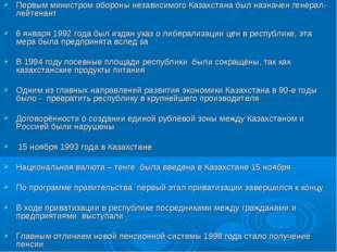 Первым министром обороны независимого Казахстана был назначен генерал-лейтена