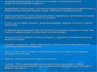 Концепцию формирования исторического сознания в Республике Казахстан правител