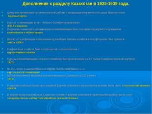 Дополнение к разделу Казахстан в 1925-1939 года. Центрами организации просвет