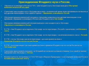 Присоединение Младшего жуза к России. Обратиться за помощью к России в 1730 г