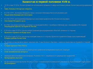 Казахстан в первой половине XVIII в. В 30-е годы ХVШ в. Россия стремилось исп