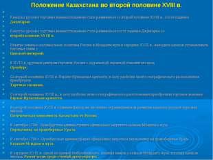 Положение Казахстана во второй половине XVIII в. Казахско-русские торговые вз