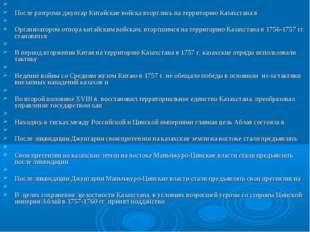 После разгрома джунгар Китайские войска вторглись на территорию Казахстана в