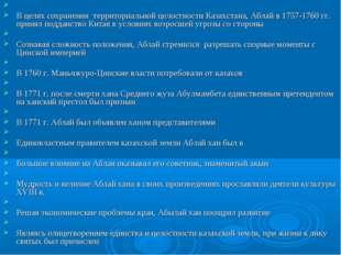 В целях сохранения территориальной целостности Казахстана, Аблай в 1757-1760