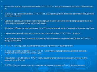 Казахские отряды в крестьянской войне 1773-1775 гг. под руководством Пугачев