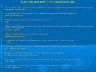 Восстание 1836-1838 г.г. Во Внутренней Орде. Для ослабления борьбы казахов за
