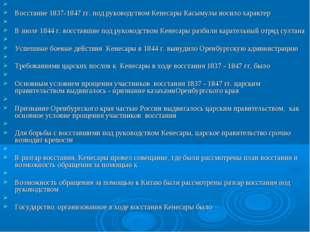 Восстание 1837-1847 гг. под руководством Кенесары Касымулы носило характер В