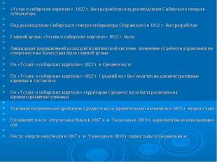 «Устав о сибирских киргизах», 1822 г. был разработан под руководством Сибирс