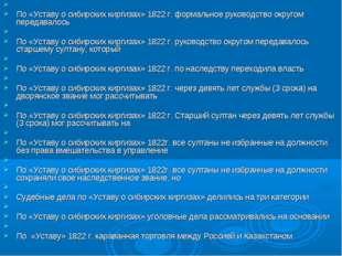 По «Уставу о сибирских киргизах» 1822 г. формальное руководство округом пере