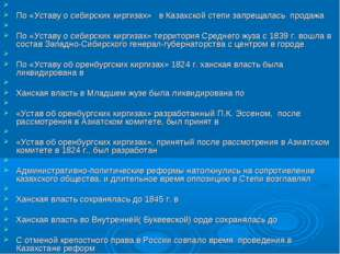 По «Уставу о сибирских киргизах» в Казахской степи запрещалась продажа По «У