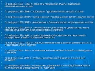 По реформе 1867 - 1868 гг. военная и гражданская власть в Казахстане сосредо