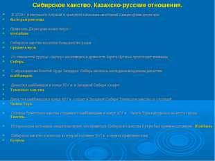 Сибирское ханство. Казахско-русские отношения. В 1729 г. в местности Анракай