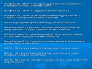 По реформе 1867-1868 гг. на территории Сырдарьинской области полицейская и р