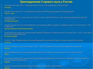 Присоединение Старшего жуза к России. Народное восстание 1821 г. под руководс
