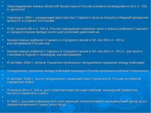 Присоединение южных областей Казахстана к России ускорило возведение в 50-х