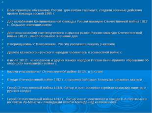 Благоприятную обстановку России для взятия Ташкента, создали военные действи
