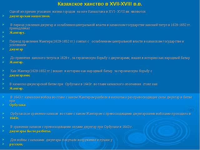 Казахское ханство в XVII-XVIII в.в. Одной из причин угасания жизни городов на...