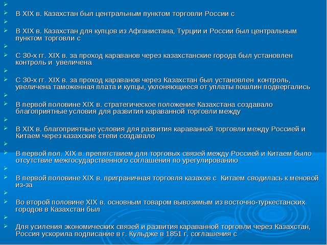 В XIX в. Казахстан был центральным пунктом торговли России с В XIX в. Казахс...