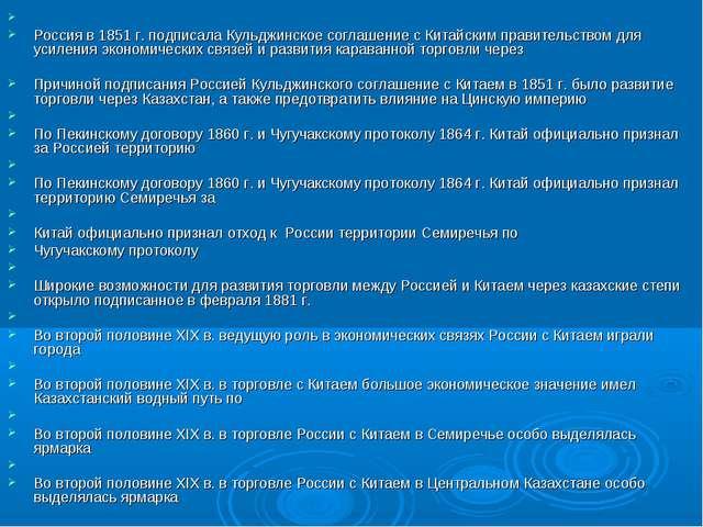 Россия в 1851 г. подписала Кульджинское соглашение с Китайским правительство...
