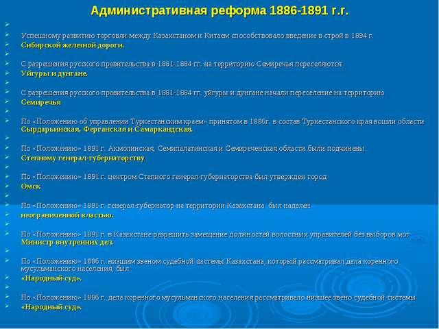Административная реформа 1886-1891 г.г. Успешному развитию торговли между Каз...