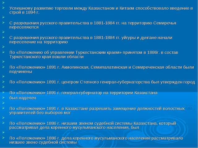 Успешному развитию торговли между Казахстаном и Китаем способствовало введен...