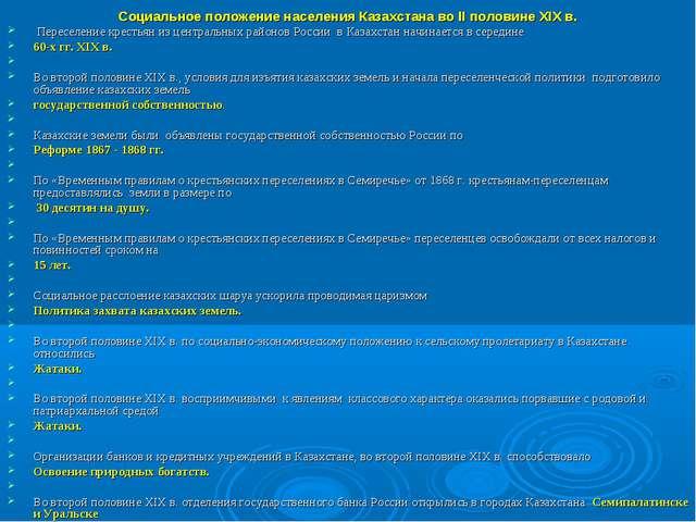 Социальное положение населения Казахстана во ІІ половине ХІХ в. Переселение к...