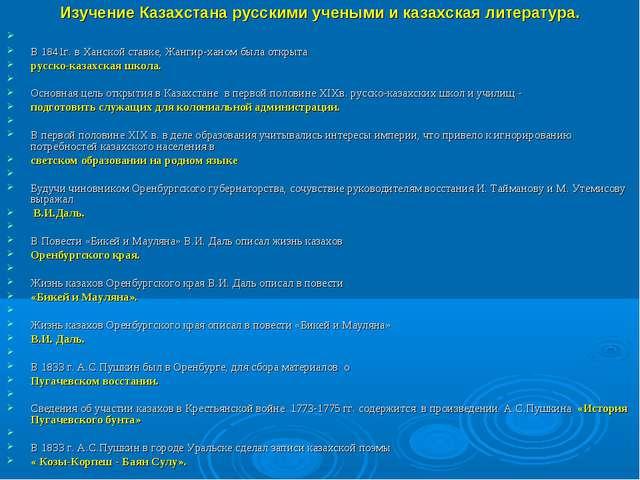 Изучение Казахстана русскими учеными и казахская литература. В 1841г. в Ханск...