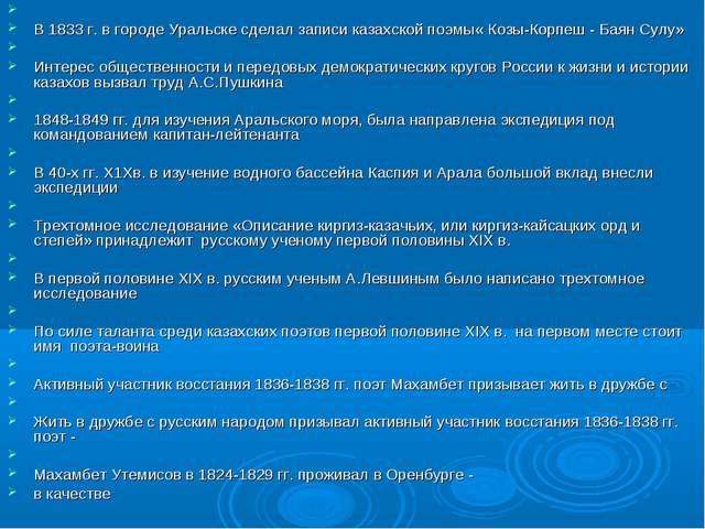 В 1833 г. в городе Уральске сделал записи казахской поэмы« Козы-Корпеш - Бая...