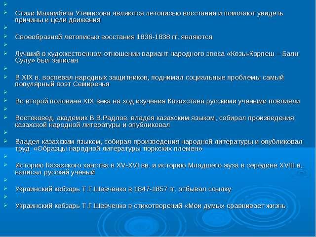 Стихи Махамбета Утемисова являются летописью восстания и помогают увидеть пр...