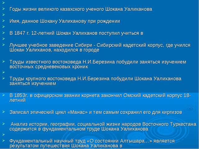 Годы жизни великого казахского ученого Шокана Уалиханова Имя, данное Шокану...