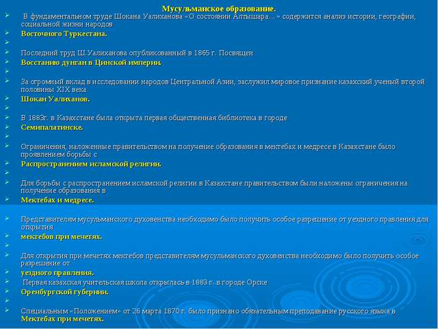 Мусульманское образование. В фундаментальном труде Шокана Уалиханова «О состо...