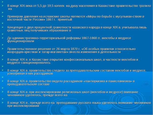 В конце XIX века от 5,5 до 19,5 копеек на душу населения в Казахстане правит...