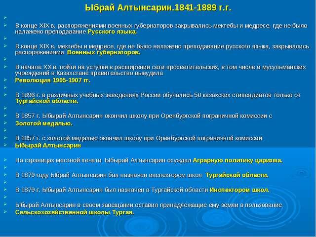 Ыбрай Алтынсарин.1841-1889 г.г. В конце XIX в. распоряжениями военных губерна...