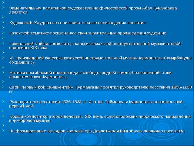 Замечательным памятником художественно-философской прозы Абая Кунанбаева явл...