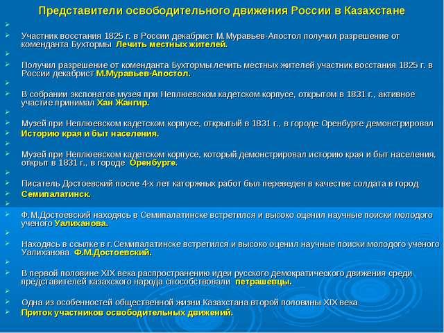 Представители освободительного движения России в Казахстане Участник восстани...