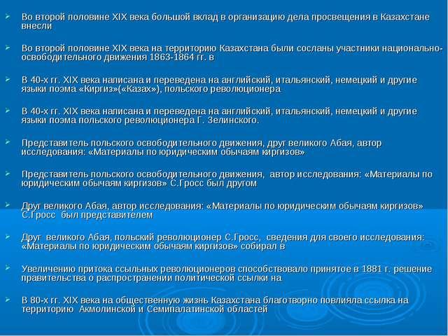 Во второй половине XIX века большой вклад в организацию дела просвещения в К...