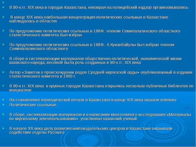 В 80-х гг. XIX века в городах Казахстана, невзирая на полицейский надзор орг...