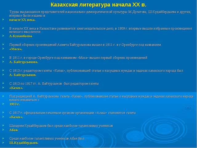 Казахская литература начала ХХ в. Труды выдающихся представителей национально...