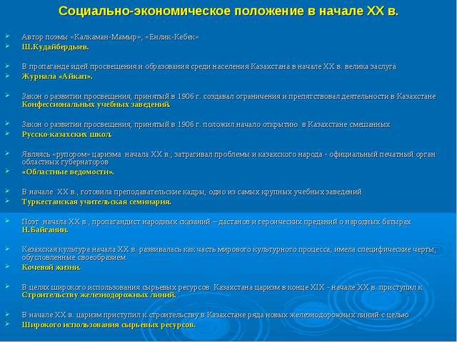Социально-экономическое положение в начале ХХ в. Автор поэмы «Калкаман-Мамыр»...