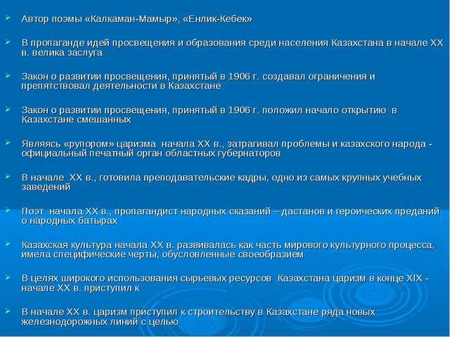 Автор поэмы «Калкаман-Мамыр», «Енлик-Кебек» В пропаганде идей просвещения и...