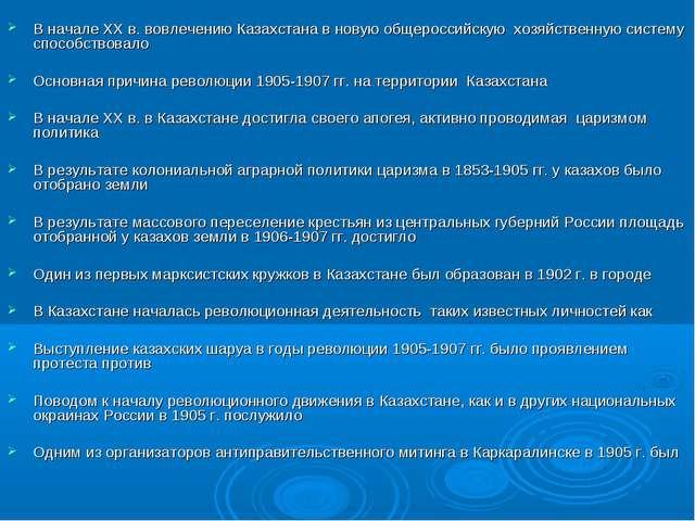В начале XX в. вовлечению Казахстана в новую общероссийскую хозяйственную си...