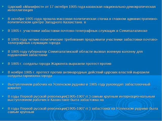 Царский «Манифест» от 17 октября 1905 года казахская национально-демократиче...