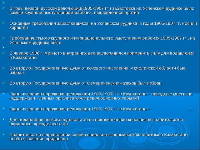 В годы первой русской революции(1905-1907 гг.) забастовка на Успенском рудни...