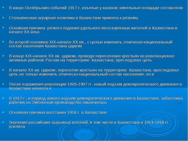В канун Октябрьских событий 1917 г. изъятые у казахов земельные площади сост...