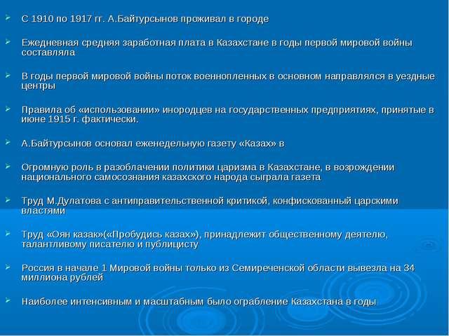С 1910 по 1917 гг. А.Байтурсынов проживал в городе Ежедневная средняя зарабо...
