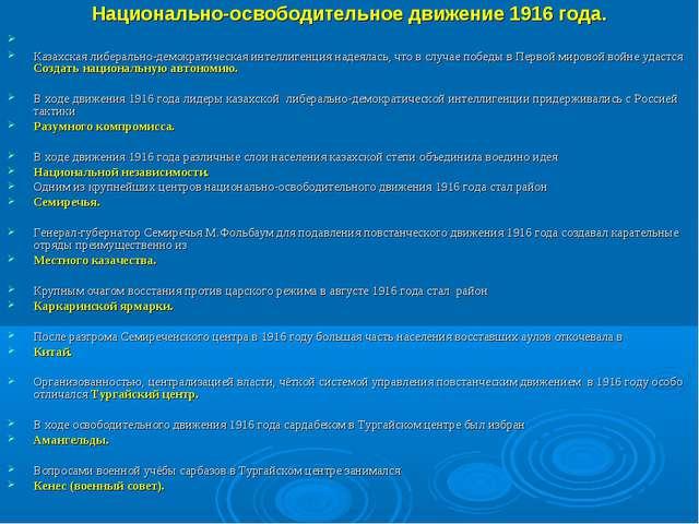 Национально-освободительное движение 1916 года. Казахская либерально-демократ...