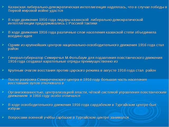 Казахская либерально-демократическая интеллигенция надеялась, что в случае п...