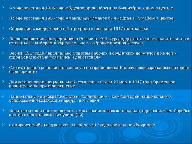 В ходе восстания 1916 года Абдулгафар Жанбосынов был избран ханом в центре В...